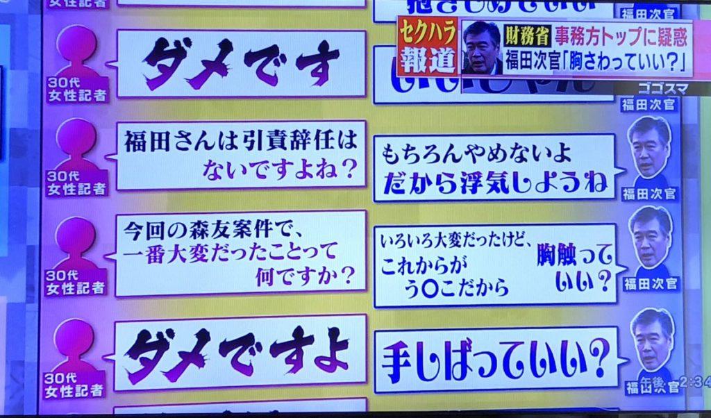 福田事務次官セクハラ発言