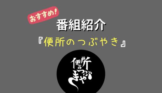 【ポッドキャスト番組紹介】『便所のつぶやき』