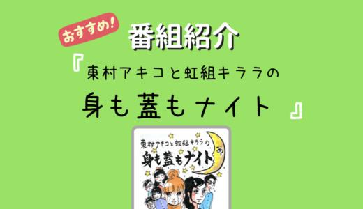 【ポッドキャスト番組紹介】『東村アキコと虹組キララの身も蓋もナイト』