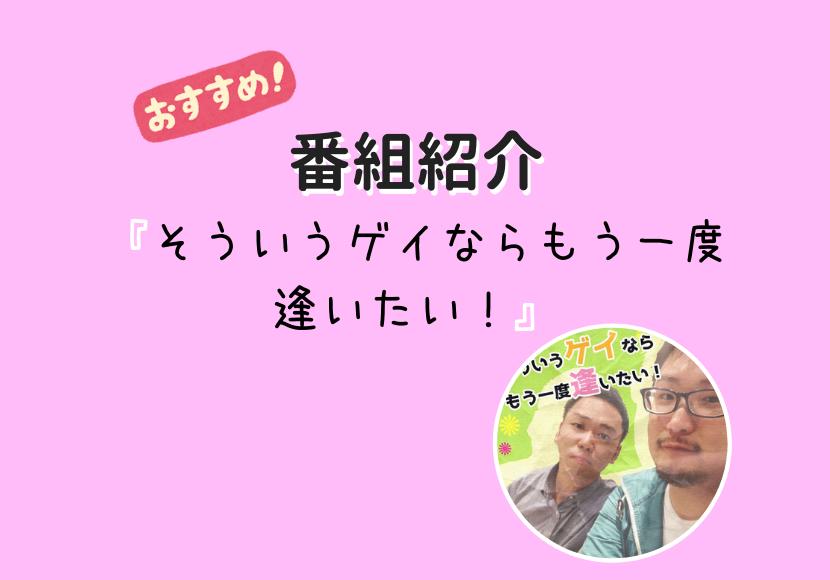 「そうゲイ」番組紹介