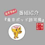 「東京ポッド許可局」番組紹介