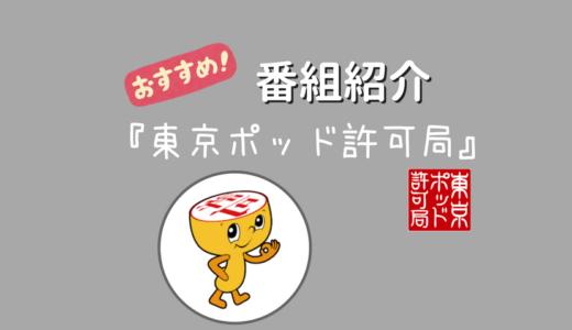 【ポッドキャスト番組紹介】『東京ポッド許可局』