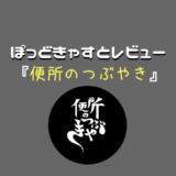 「便所のつぶやき」レビュー