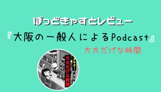 【レビュー】『言葉デフレ~プレミアムノ恐怖再ビ~』|大阪の一般人によるPodcast(第157回)