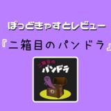 「二箱目のパンドラ」レビュー