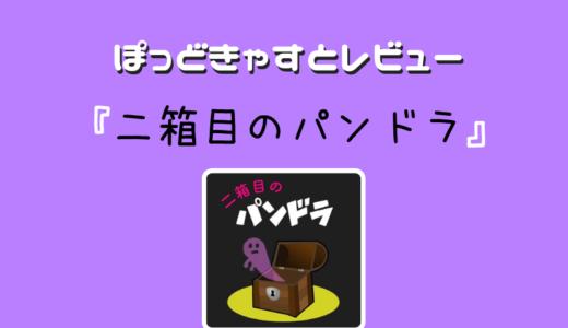 【レビュー】二箱目のパンドラ『存在しない恋愛相談所「束縛彼女とバレない浮気」』(第37回)