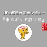 「東京ポッド許可局」レビュー