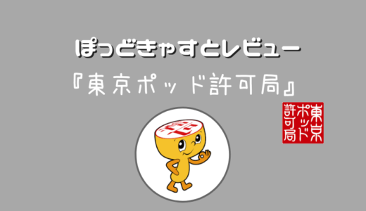 【レビュー】東京ポッド許可局『負の感情論』(第286回)