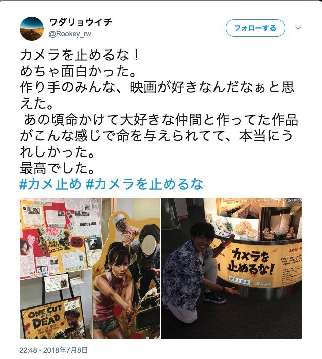 和田氏の『カメラを止めるな!』に関するツイート