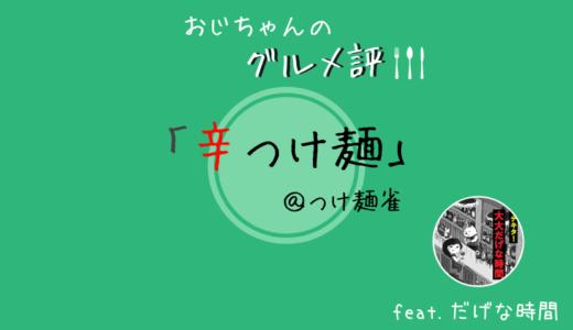 【グルメ評】柴ちゃんおすすめ『つけ麺 雀』で辛つけ麺を食す