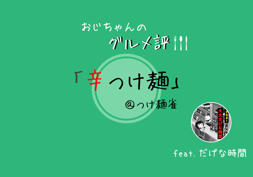 「つけ麺雀」レビュー