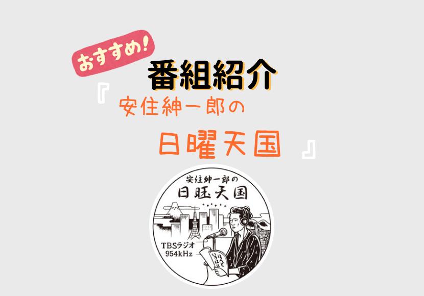 「にち10」番組紹介