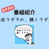 「聴くラヂヲ」番組紹介