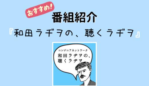 【ポッドキャスト番組紹介】『和田ラヂヲの、聴くラヂヲ』