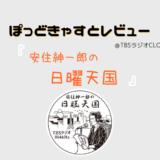 「にち10」レビュー