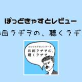 「聴くラヂヲ」レビュー