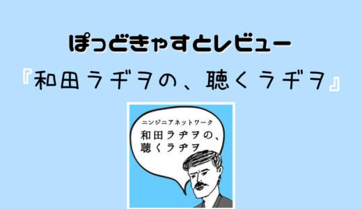 【レビュー】和田ラヂヲの、聴くラヂヲ(第1回)