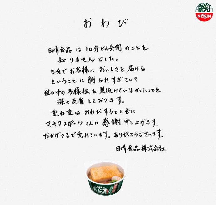 10分どん兵衛・日清