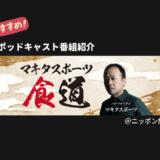 「マキ食」番組紹介