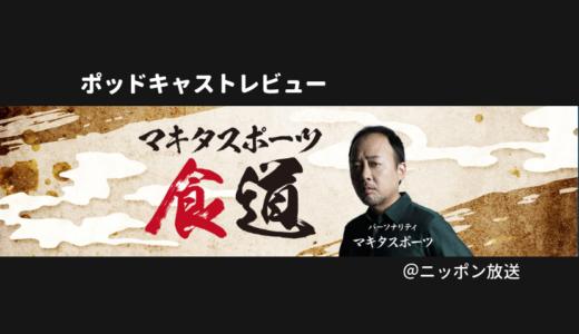 【レビュー】『シチュー』|マキタスポーツ食道(第5回)