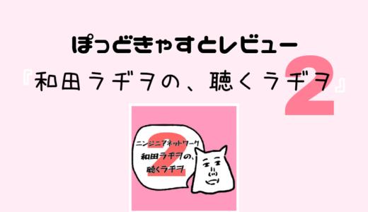 【レビュー】和田ラヂヲの、聴くラヂヲ2(第50回)