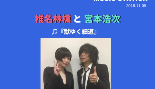 林檎&宮本(Mステ)
