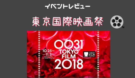 東京国際映画祭2018へ行ってきた。「TIFFティーンズ映画教室2018」感想ほか