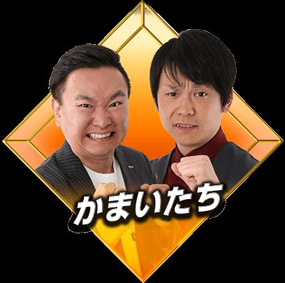 かまいたち(M-1 2018)