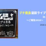 プチ鹿島漫談ライブ2018in大阪
