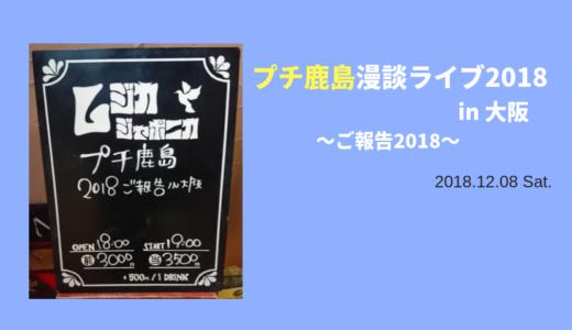 「プチ鹿島漫談ライブ 2018ご報告in大阪」に行ってきた