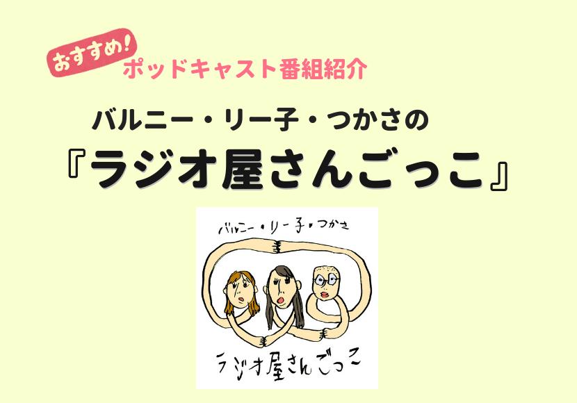 「ラジオ屋さんごっこ」番組紹介