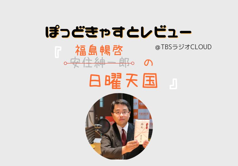 福島暢啓の「にち10」レビュー