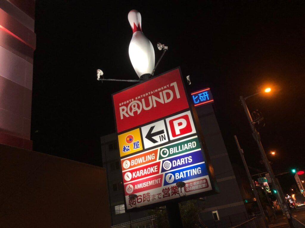 ラウンドワン茨木店閉鎖