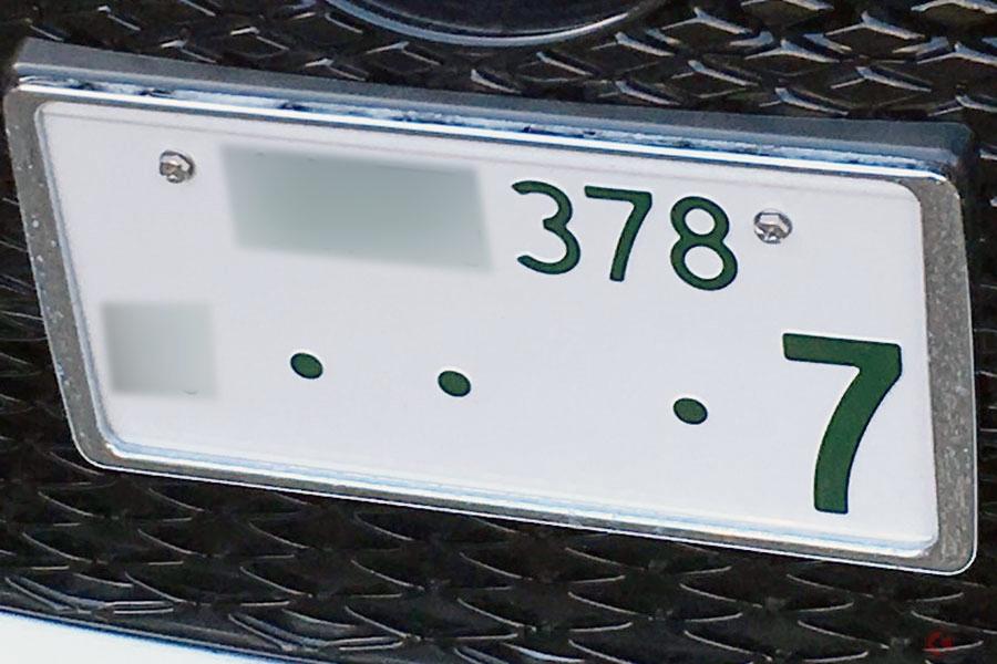 車のナンバーが一桁