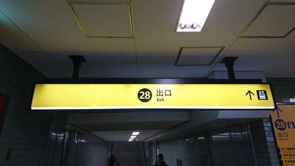 地下鉄本町駅28番出口
