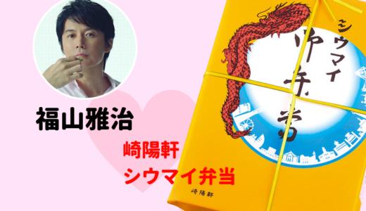 【SUZUKI Talking F.M.】福山雅治、崎陽軒のシウマイ弁当への愛を語る