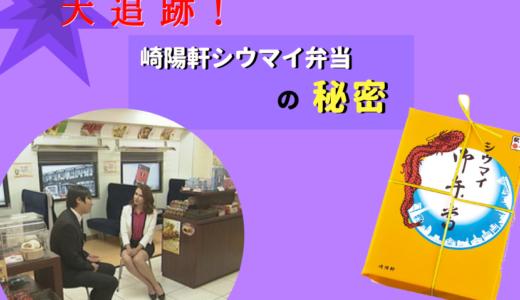 【5時に夢中!】崎陽軒シウマイ弁当の秘密を大追跡