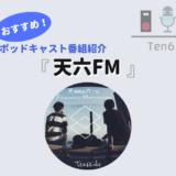 番組紹介『天六FM』