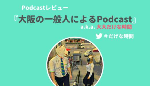 【レビュー】君は遊ばせているか|大阪の一般人によるPodcast(第493回)