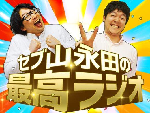 セブ山・永田の最高ラジオ