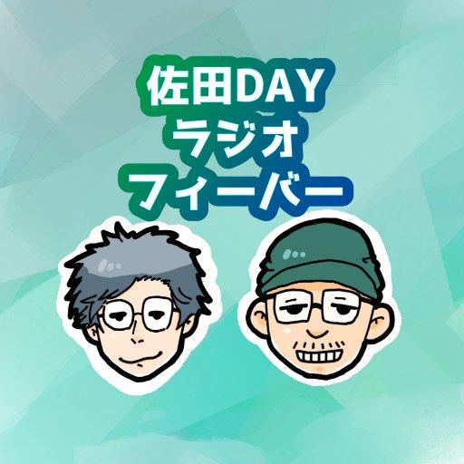 佐田DAYラジオフィーバー