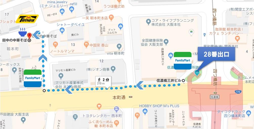 「田中の中華そば」へのアクセス