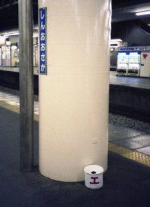 痰壺(たんつぼ)