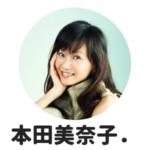 本田美奈子.