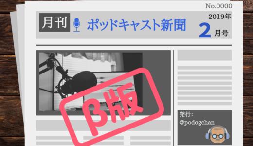 月刊ポッドキャスト新聞 2019年2月号【β版】