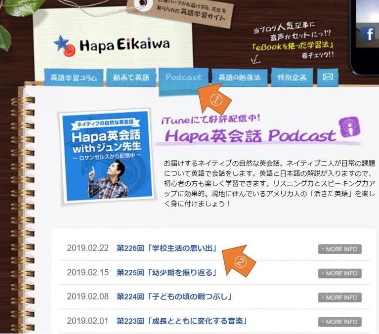 Podcastの聴き方【ブラウザ】