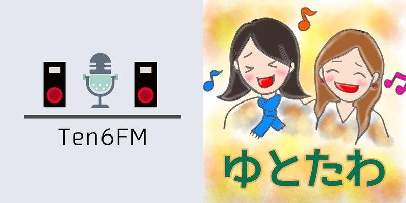 天六FM ✕ ゆとりっ娘たちのたわごと