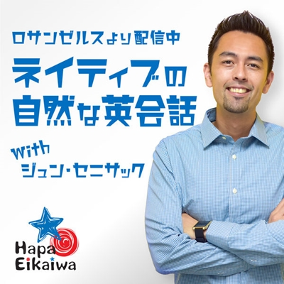 Hapa英会話Podcast