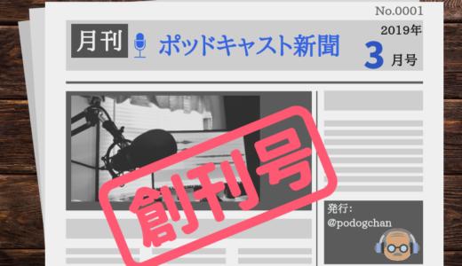 月刊ポッドキャスト新聞 2019年3月号【創刊号】