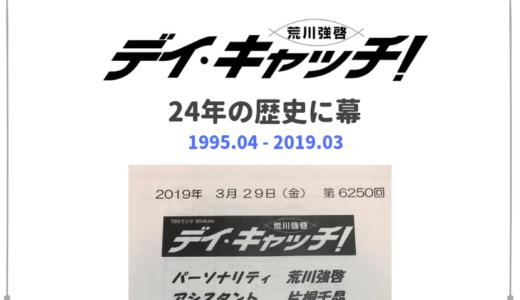 TBSラジオ『荒川強啓デイ・キャッチ!』24年間の歴史に幕